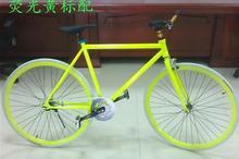 fixed bike promotion
