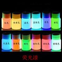 Super bright neon paint luminous diy luminous powder water color luminous paint 30