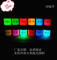 Luminous pigment luminous watercolor luminous invisible doodle diy bottle pigment hand painting pigment