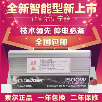 Sorrell inverter 1500w 1000w 600w household power converter 12v 24v 220v power po