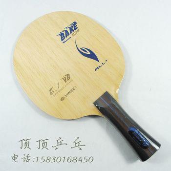 Galaxy e-1 vb e1 vacuum base plate pure wood table tennis ball base plate