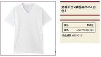 Muji 2 high quality men's clothing o-neck short-sleeve V-neck T-shirt 100% cotton 100% T-shirt cotton solid color