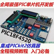 pic board price