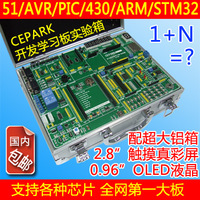 51 avr pic arm msp430 stm32 m0 microcontroller development board learning board experiment box