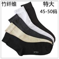 Bamboo charcoal fibre socks plus size socks large size sock anti-odor 454647484950