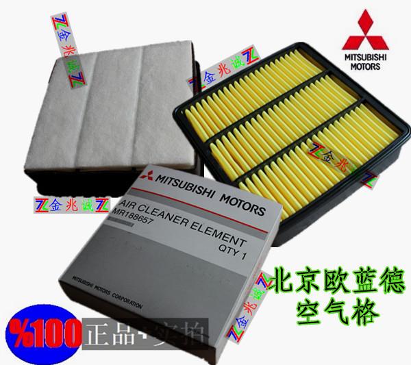 Free shipping, Mitsubishi southeast lancer outlander sprint v73 air box air filter(China (Mainland))