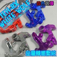 TEH-RX upgrade cnc metal pieces