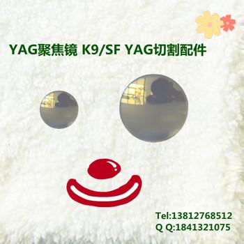 Yag cutting machine focus mirror fiber optic focus mirror focus mirror