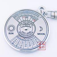 Gift logo calendar compass alloy keychain calendar keychain