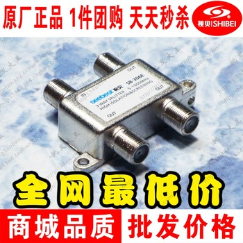 High quality sb-306e wired digital tv splitter isolation