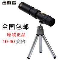 Free shipping Skytrax 10 - 40 monocular telescope hd  wholesales