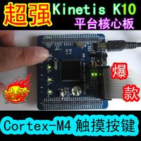 Super freescale kinetis k10 cortex-m4 arm core board development board