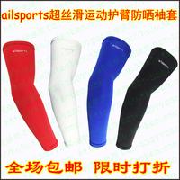 free shipping Ailsports armguards elbow basketball volleyball armguards ride oversleeps sun sleeve oversleeps tight