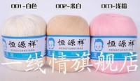 Cashmere thread HENG YUAN XIANG yarn cashmere thread hand-knitted cashmere wool thread line