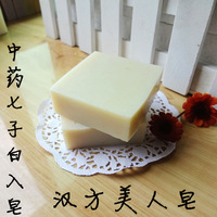 Yurongsan scattered soap handmade soap seven white whitening cleansing soap cold soap