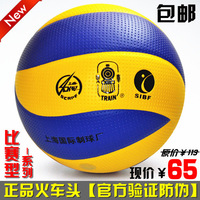 Volleyball line woven thread volleyball volleyball