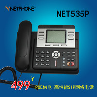 Poe sip iax2 voip telephone network ip phone net535p POE power supply SIP IAX2 protocol supports VOIP phone network