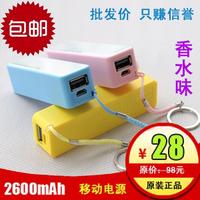 Perfume flavor 2600 phone mobile power mini portable charge treasure carry charge