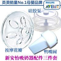 Free Shipping Avent New avent breast pump accessories triangle set duckbill valve silica gel pump petals massage pad bundle