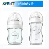 Free Shipping Avent 110mm new avent glass bottle the protozoa natural