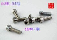 Free Shipping, Stainless steel water bottle holder screw inner hexagonal screw stacking shelf screw bicycle general