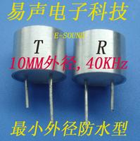 10mm ultrasonic sensor transceiver ranging waterproof type split one piece 40khz