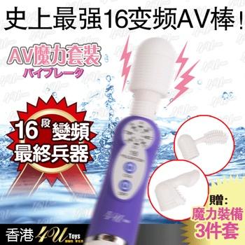 4utoys massage stick 16 frequency conversion av massage stick female utensils adult supplies