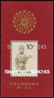 China Stamp R24M China National Philatelies Exhibition'89 Beijing, 1989