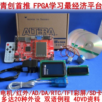 Fpga development board da ad motor infrared real-time clock tft color screen 4dvd