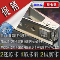 Sim cutter&Sim card cutter 2 in 1 &Key cutter&Box cutter  &Sim adapter micro &Sim card cutter&Galaxy 3&Puncher