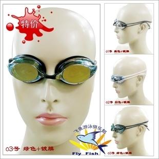 Ying fat yingfa swimming goggles coating y570afm waterproof anti-fog anti-uv professional small frame