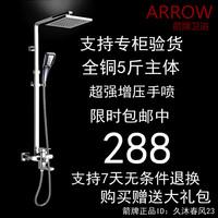 Arrow shower bathroom set copper square shower belt faucet