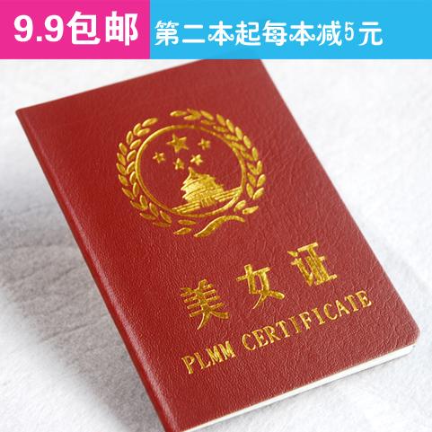 Beauty certificate girls honey birthday gift novelty personalized 32(China (Mainland))