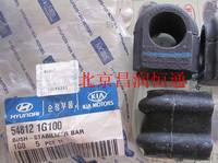 Free Shipping Yueda KIA rio stabilizer bar sleeve  Refit