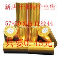 57x50 thermal paper cash register paper 58mm paper 57 50 pos cash register prontpage