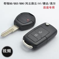 Qq3 car key amulet 1qq fengyun a1 qq6 jettas folding remote control apparato qq3 refires cherys ,
