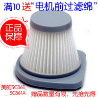 Motor filter cotton beauty sc861 sc861a vacuum cleaner filter hepa