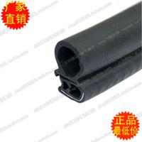 Free shipping, General car door seal strip door rpuf article waterproof strip doors of trihydric glioma 100CM