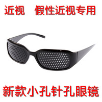 Free Shipping! 3pcs new holes glasses pinhole glasses microporous glasses adverse the vision correction pseudomyopia dedicated