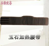 Jade jade belt germanite heated belt heated health care belt tourmaline waist support belt