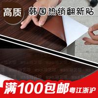 Furniture kitchen cabinet desktop wardrobe doors walnut wood grain paper wallpaper boeing film