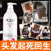 Red hair conditioner hair mask hair nutrition inverted membrane anti hair loss herbal spa factors