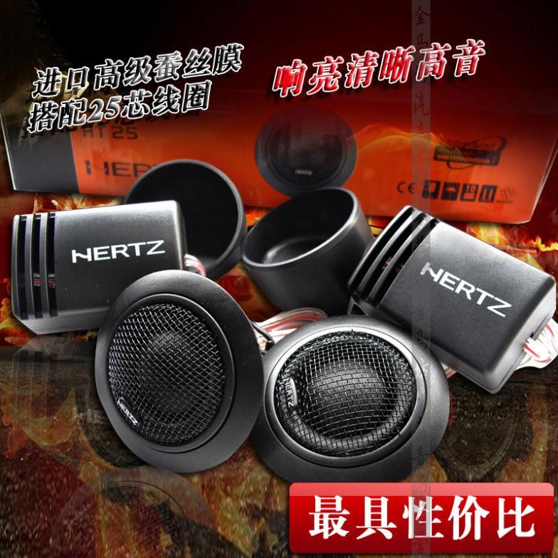 HERTZ Hertz Car spike HT25 tweeter tweeter car audio speakers treble ball(China (Mai