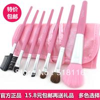 Set 7 cosmetic brush tools make-up full set blush eye shadow brush set bag