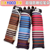 Yoco anti-uv folding umbrella ultra-light elargol lovers umbrella sun protection umbrella