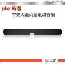 popular flat panel speaker