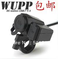OEM WUPP Motorcycle 12V Cigarette Lighter Power Port Integration Outlet Socket with 5V 1A USB port