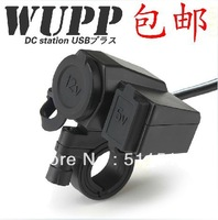 OEM WUPP Motorcycle 12V Cigarette Lighter Power Port Integration Outlet Socket with 5V 1A USB port
