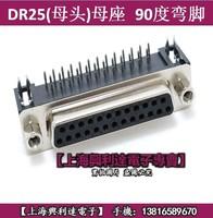 Dr25 female 25 core 90 700mm