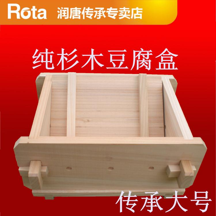 Free shipping Rota allelopathic Large tofu box